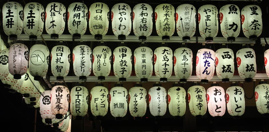 Lanterns hanging in the Gion district of Kyoto